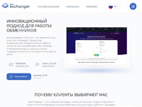 boxexchanger.net